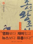 (박시백의)조선왕조실록 : 대하역사만화. 8, 중종실록-조광조 죽고...개혁도 죽다 표지