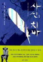 [2021.07 성인: 동아리 추천]  사신 치바