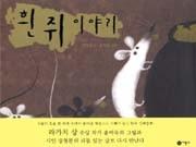 흰 쥐 이야기 표지