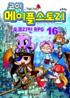 코믹 메이플스토리 오프라인 RPG 16