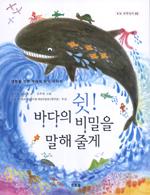 쉿! 바다의 비밀을 말해줄게; 생명을 만든 우리의 바다 이야기   표지