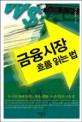 금융시장 흐름 읽는 법 / 지승훈 지음