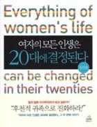 여자의 모든 인생은 20대에 결정된다 2/완결 (실천편)