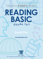 Reading basic : 영문독해의 기본서 표지