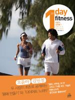 1 Day Fitness (오윤아,김민철의 피트니스 & 뷰티 가이드,원 데이 피트니스)
