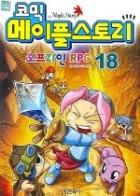 코믹 메이플스토리 오프라인 RPG 18