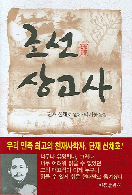 조선 상고사 표지