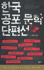 한국 공포 문학 단편선 1 (밀리언셀러 클럽 한국편 8)