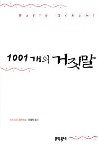 1001개의 거짓말