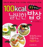 100kcal 날씬한 밥상 (맘껏 먹어도 ~, 맛/있/게 요리하고 가/볍/게 먹는 저칼로리 요리)