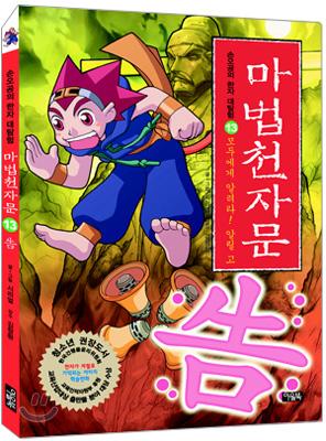 (손오공의 한자 대탐험)마법천자문. 13 표지
