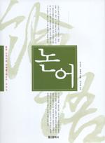 논어   표지