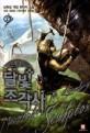 달빛 조각사 = (The) legendary moonlight sculptor : 남희성 게임 판타지 소설. 2