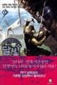 달빛조각사 : 남희성 게임판타지 소설. 1-56