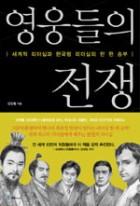 영웅들의 전쟁 (세계적 리더십과 한국형 리더십의 한판 승부)
