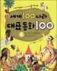 세계 100 나라 대표동화 100 A (아시아 오세아니아 아프리카 편)