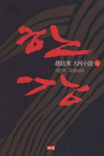 한강 : 趙廷來 大河小說. 4, 제2부 유형시대 책 표지