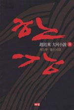 한강 : 趙廷來 大河小說. 8, 제3부 불신시대 표지