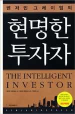 (벤저민 그레이엄의) 현명한 투자자 표지