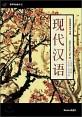 現代漢語  : 현대중국어의 이해
