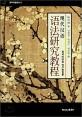 現代漢語語法硏究敎程 = 중국어어법 연구방법론
