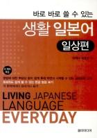 생활 일본어 (일상편)