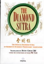 (The)Diamond Sutra 표지
