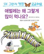 (왜 그런지 정말 궁금해요) 애벌레는 왜 그렇게 많이 먹나요? 표지