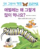 애벌레는 왜 그렇게 많이 먹나요? (생물의 일생에 관한 궁금증 51가지)