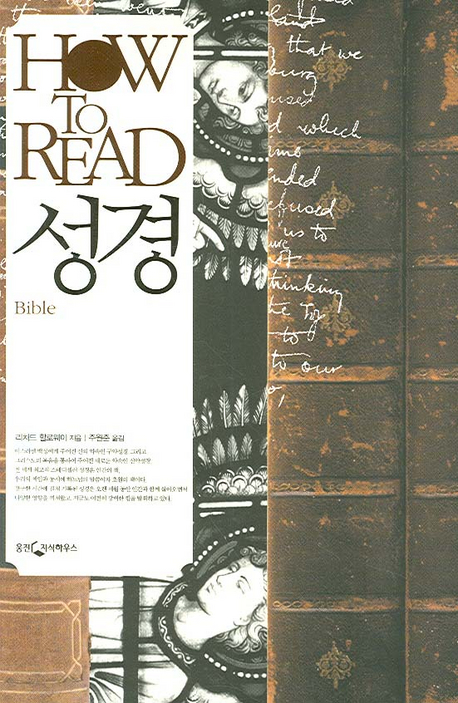 (How to read)성경 표지