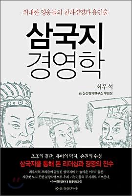 삼국지 경영학 (위대한 영웅들의 천하경영과 용인술)