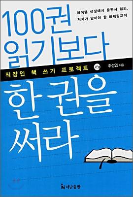 100권 읽기보다 한권을 써라 표지