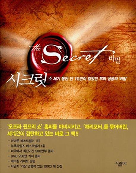 시크릿 = The Secret