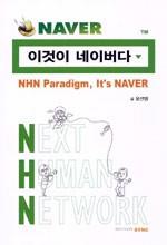 이것이 네이버다- (NHN Paradigm, It's NAVER)