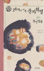 28자로 이룬 문자혁명 : 훈민정음