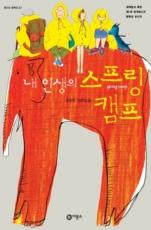 내인생의 스프링 캠프 = Spring camp : 정유정 장편소설 표지