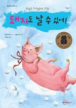 돼지도 날 수 있어!   표지