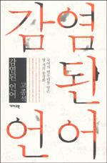 감염된 언어 (국어의 변두리를 담은 몇 개의 풍경화)