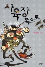 사육장 쪽으로 (편혜영 소설)