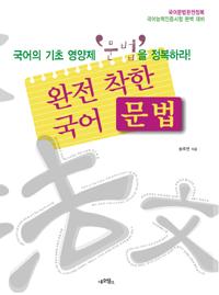 국어 문법 (완전 착한)