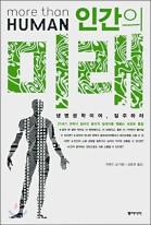 인간의 미래 (생명공학이여, 질주하라)