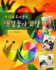 (라니의 종이접기)색깔놀이 교실 표지