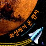 화성에서 온 편지 표지