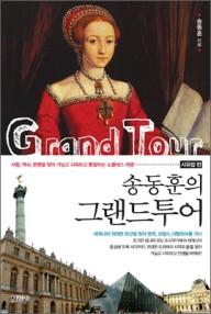 그랜드투어  = Grand tour  : 세계명문가의 자녀교육여행 표지