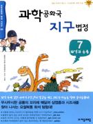 (과학공화국)지구법정. 7:, 화석과 공룡