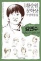 (2007) 황순원문학상 수상작품집. 제7회