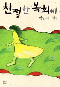 친절한 복희씨  : 박완서 소설집