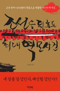 조선을 뒤흔든 최대 역모사건 (조선 천재 1000명이 죽음으로 내몰린 사건의 재구성)
