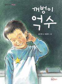 꺼벙이 억수 : 좋은책어린이 저학년문고 1   표지