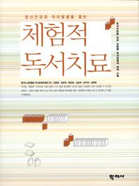 (정신건강과 자아발달을 돕는) 체험적 독서치료